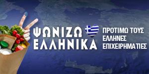 Ψωνίζουμε Ελληνικά