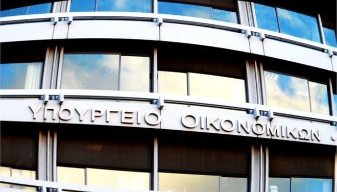 YPOYRGEIO OIKONOMIKON