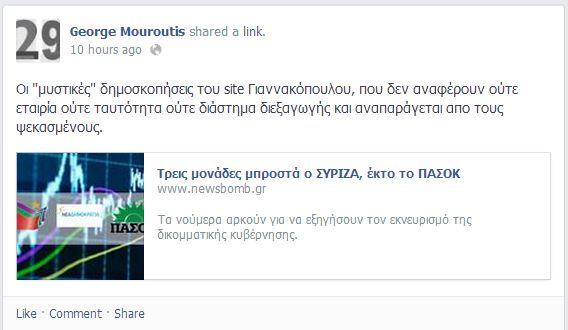mouroutis1
