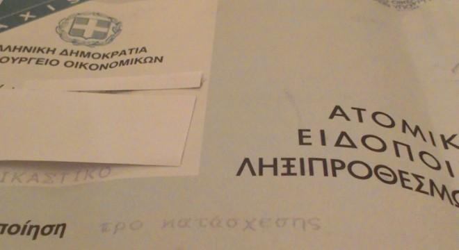 taxis-eidopoihsh-pro-katasxesis