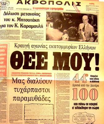 akropolis24.7.1987