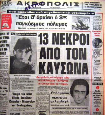 akropolis9.8.1980