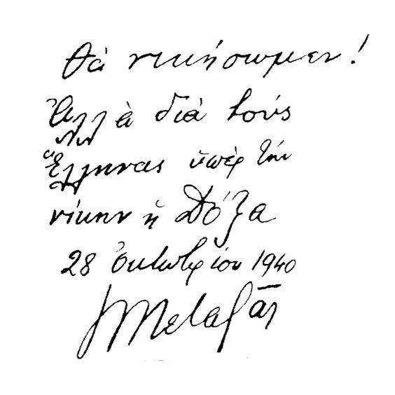 Metaxas 1940 OXI Doksa 564x564
