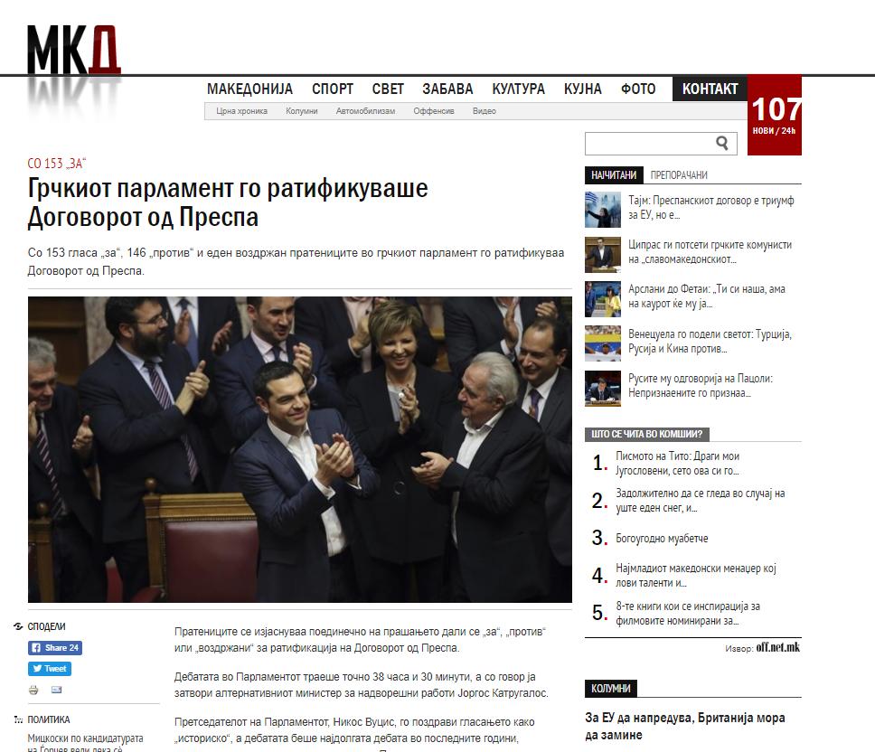 Το πρωτοσέλιδο της ιστοσελίδας mkd.mk