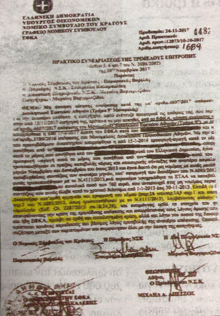 Αποκάλυψη Έγγραφο «βόμβα» για τα αναδρομικά