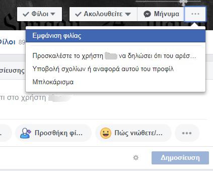 Πέντε κρυφά… κόλπα του Facebook που δεν γνωρίζατε! (pics)