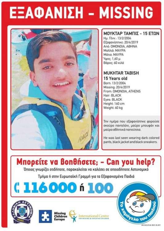 ΣΥΝΑΓΕΡΜΟΣ στην Αθήνα: Εξαφάνιση 15χρονου από την Ομόνοια...