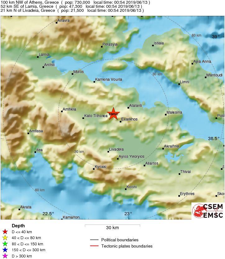 Σεισμός ΤΩΡΑ στην Αταλάντη - Αισθητός και στην Αθήνα