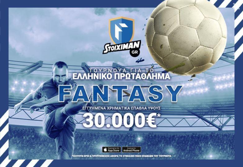 Κατάκτησε την κορυφή του Ελληνικού Πρωταθλήματος με το Fantasy τουρνουά του Stoiximangr
