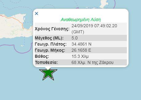 Σεισμός ΤΩΡΑ Ισχυρή δόνηση ανοιχτά της Κρήτης
