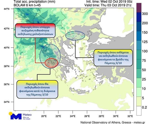 Έκτακτο Δελτίο EMY: Έρχονται ισχυρές βροχές και χαλάζι - Δείτε σε ποιες περιοχές