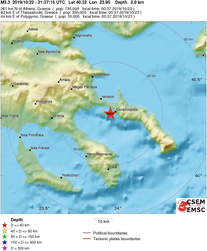 Σεισμός ΤΩΡΑ κοντά στην Ουρανούπολη